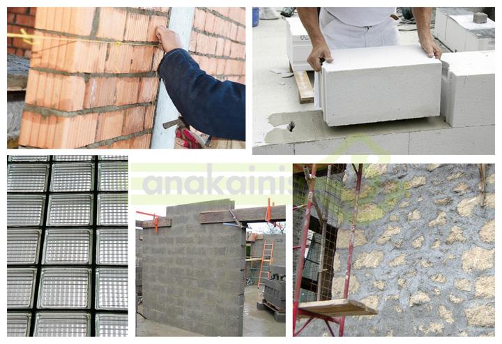 χτίσιμο τοίχων